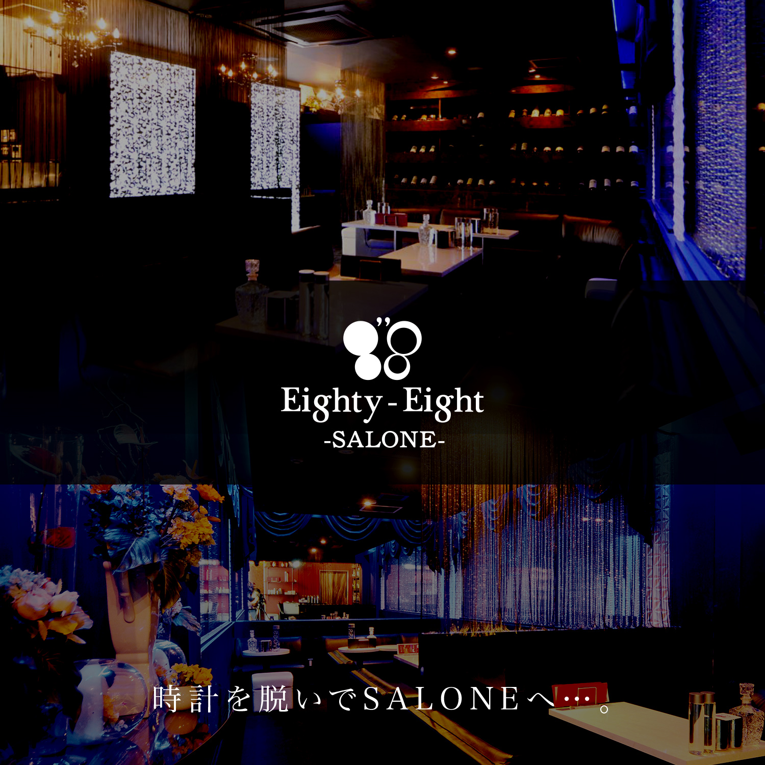 88 Eighty-Eight SALONE