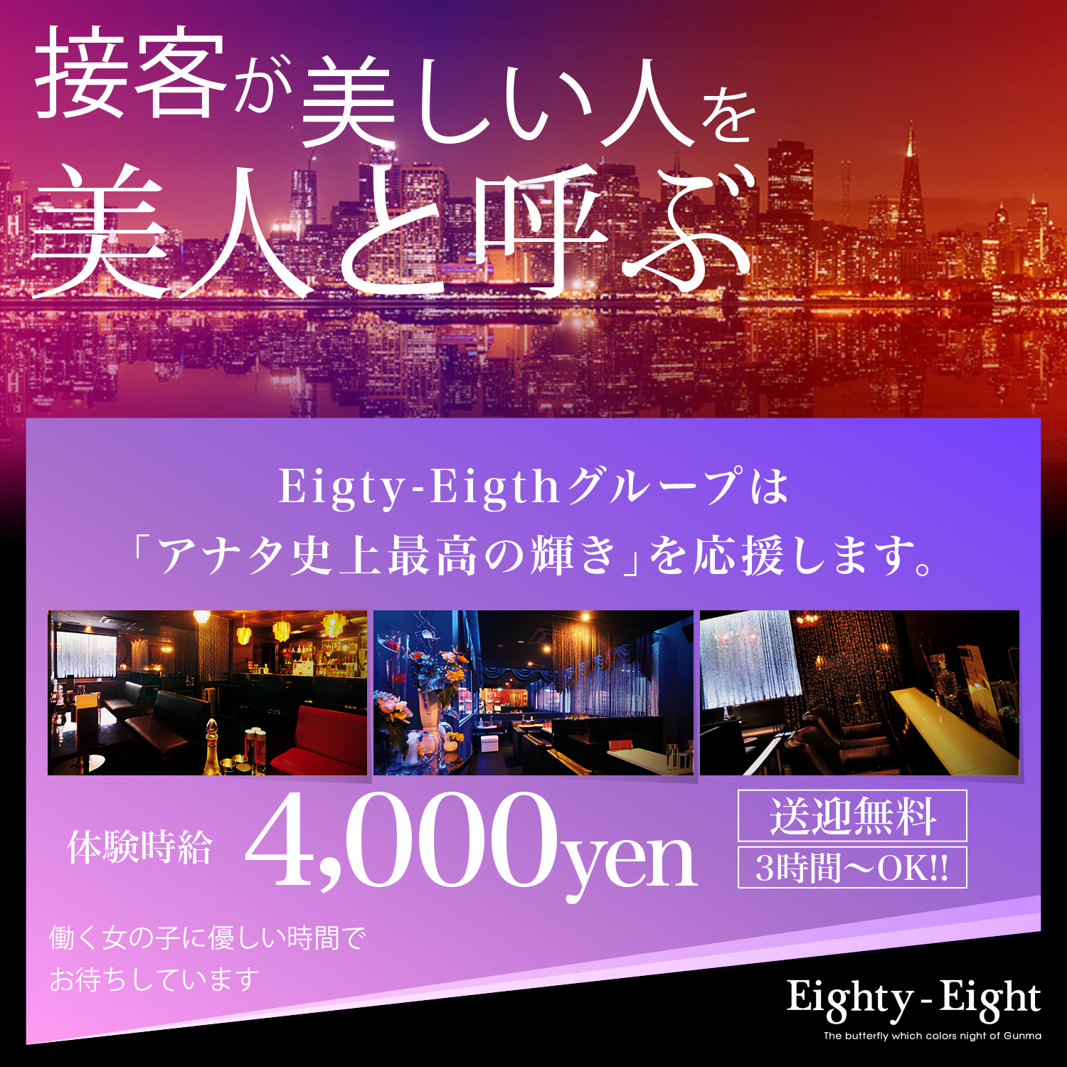 88 Eighty-Eight 求人情報